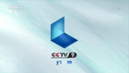 CCTV9纪录频道ID[生命之水(剪辑版)2011.9.1-2016.12.31]
