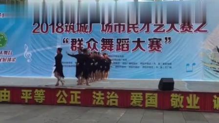 2018群众舞蹈比赛-16人队形拉丁舞比赛