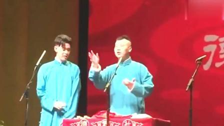 开心相声,张云雷杨九郎:用了好几年白手绢,终于换成红盖头了