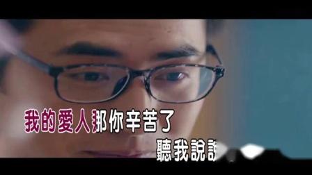 陈永强-爱人你辛苦了MTV
