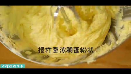 果干蛋奶酥制作方法,适合12个月宝宝辅食