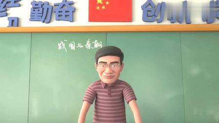 茶啊二中第三季:王强心情低落,赵老师请人讲战国七雄