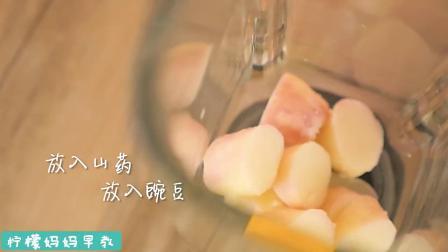 豌豆山药豆腐糕制作方法,适合10个月宝宝辅食