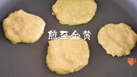 水果松饼制作方法,适合8个月宝宝辅食