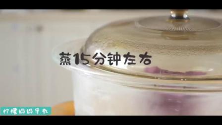 奶香紫薯米糊制作方法,适合7个月宝宝辅食