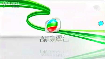 TVB高清翡翠台2007年底开播台徽