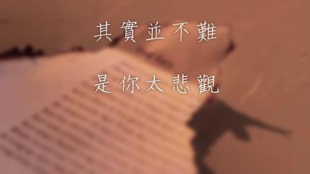 蔡健雅空白格歌词&MV