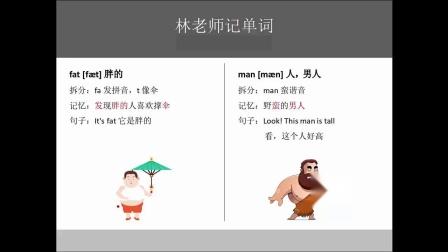 小学英语培训哪家好英语单词方法小孩英语单词