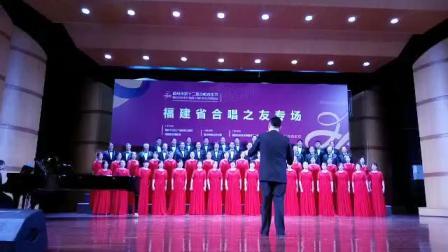 混声合唱《不忘初心》,福州金秋合唱团,指挥:潘超