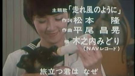 1978年电视剧《警犬卡尔》片头