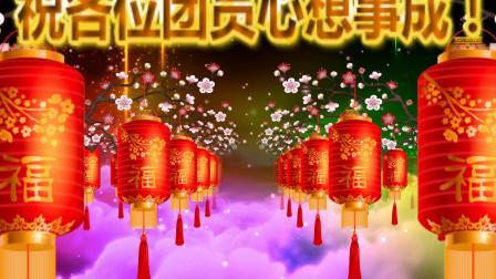 LFD背景_2019团拜会(配乐好运来)