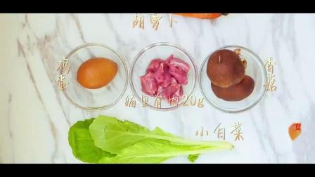 肉沫香菇鸡蛋羹制作方法,适合11个月宝宝辅食