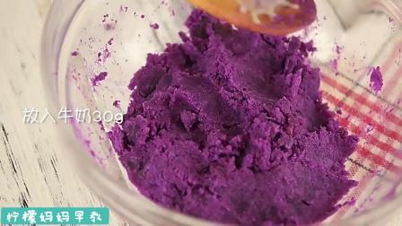 紫薯千层蛋糕制作方法,适合11个月宝宝辅食