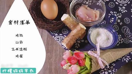 山药鸡肉午餐肉制作方法,适合11个月宝宝辅食