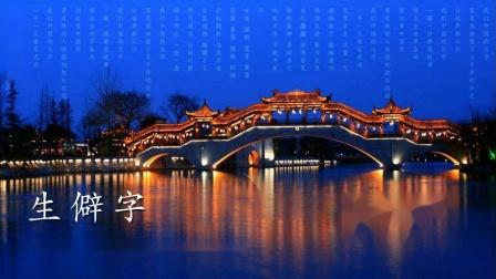 《生僻字》我们中国的汉字 落笔成画留下五千年的历史 清风明月翻唱