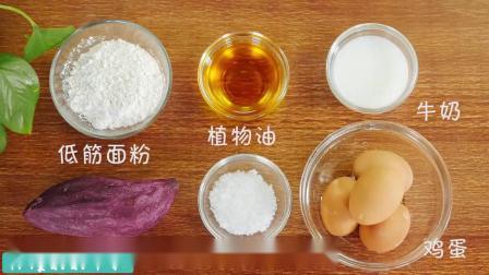 紫薯蛋糕卷制作方法,适合12个月宝宝辅食