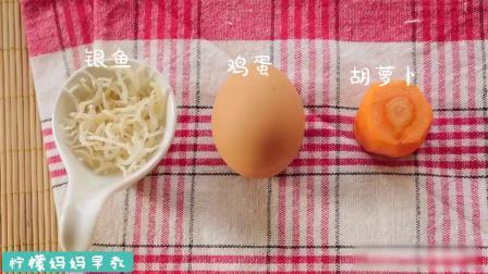 银鱼胡萝卜煎蛋制作方法,适合11个月宝宝辅食