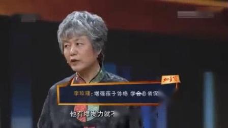 我在李玫瑾教授育儿之道——用哲学的思想谈教育(完整版)截了一段小视频
