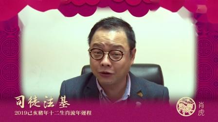 2019己亥豬年十二生肖運程-司徒法基師傅(法基師叔)