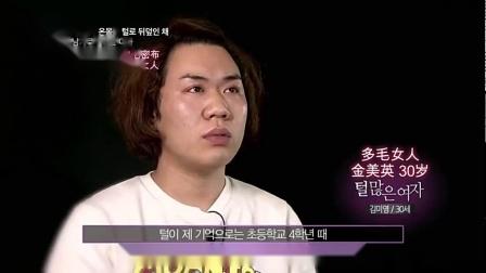 30岁韩国女人全身浓毛,穿上裙子所有人吓懵!