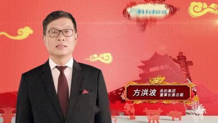 品牌让生活更美好:茅台、美的、广汽传祺、君乐宝、金龙鱼向全球华人拜年!