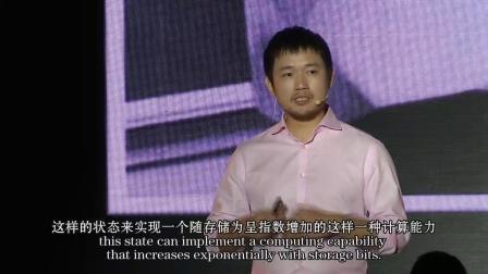 迈向量子计算机时代:金贤敏@TEDxLuqiao