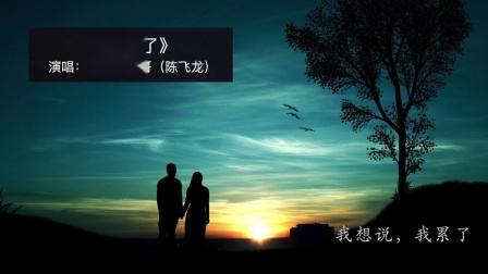 """""""异地恋必听曲目""""《我累了》重录版"""