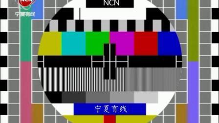 宁夏有线电视台测试卡