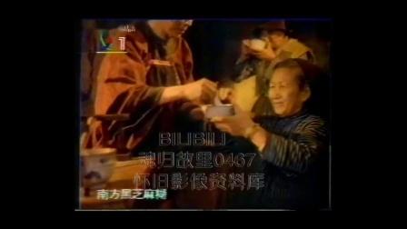 【中国大陆广告】1994年 CCTV1 南方黑芝麻糊广告