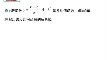 人教版九年级数学下册26.1.1反比例函数