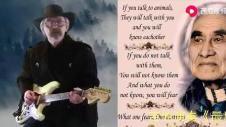 吉他弹奏《最后的莫西干人》,很好听的音乐
