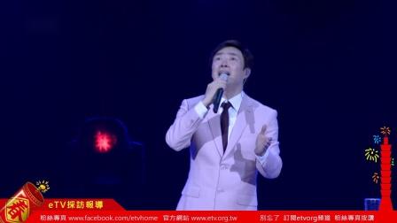 費玉清 告別演唱會 新春首唱 回饋粉絲安可曲