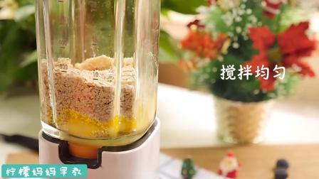 圣诞水果松饼制作方法,适合11个月宝宝辅食