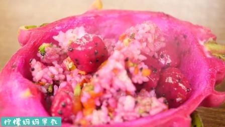 火龙果炒饭制作方法,适合12个月宝宝辅食