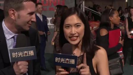 票房破七亿美元《金刚:骷髅岛》 洛杉矶全球首映礼~1080P
