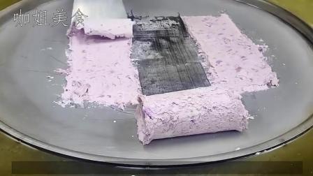 今天我们来看一个蓝莓味的雪糕炒冰淇淋吧,先咬一口味道不错嘛
