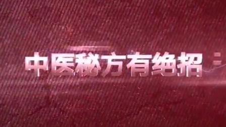 提脓拔毒疗法骨病克星创始人蒋维国
