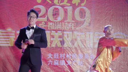大旺村2019春节联欢晚会8