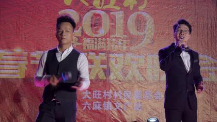大旺村2019春节联欢晚会9