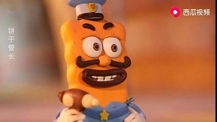 饼干警长:海盗被电击倒了,警长担心机器管家,原来他没事