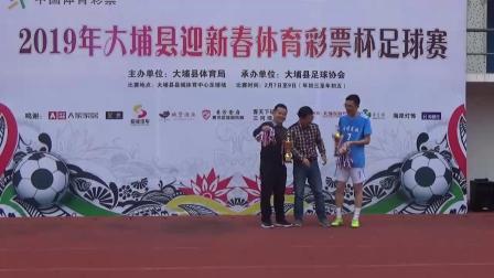 2019大埔县迎新春体育彩票杯足球赛颁奖仪式