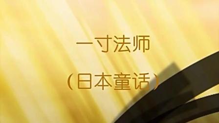 一寸法师(日本童话)