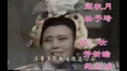 金超群主演台湾电视连续剧一门英烈穆桂英片头片尾曲