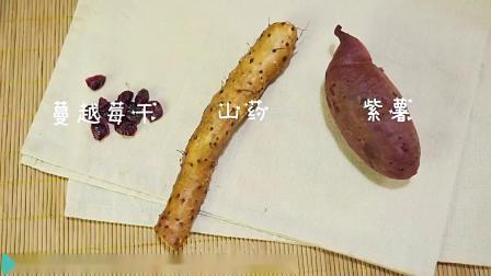 蔓越莓紫薯山药糕制作方法,适合11个月宝宝辅食