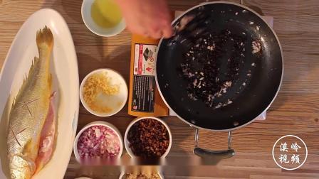 冬菜豉汁蒸大黄鱼,爱自己,从下厨房开始