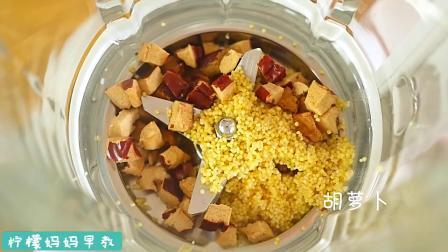 胡萝卜花生红枣小米糊制作方法,适合8个月宝宝辅食