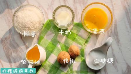 南瓜椰蓉蒸饼制作方法,适合11个月宝宝辅食
