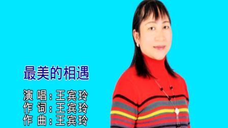 王宾玲 - 最美的相遇