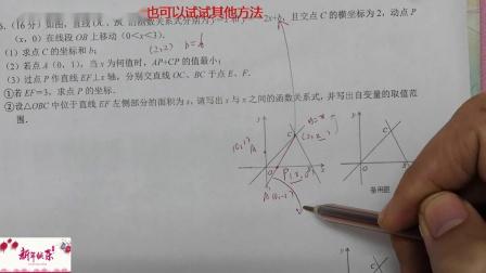 八上寒假数学能力专训4《平面直角坐标系一次函数》