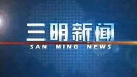 三明新闻2012年片头